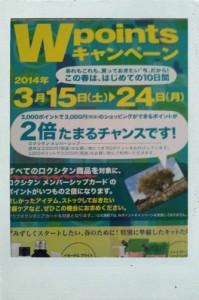 wpid-FxCam_1394232129890.jpg